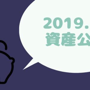 【資産公開】株取引を始めて丸2年!2019.11月末現在の資産と持ち株を全公開
