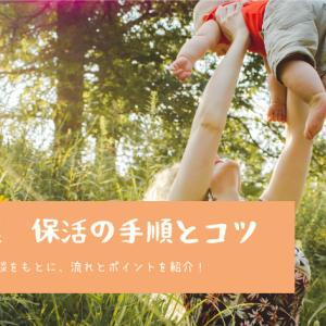 【保活】激戦!江東区1歳児クラスの保活体験談①(入園申し込みから合格までの流れ)