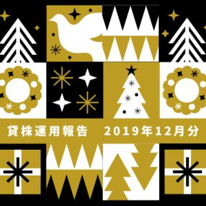 【貸株】2020年、貸株サービスから初入金!1,639円
