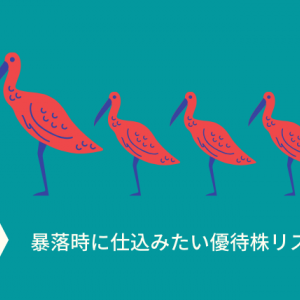 【ジャンル別】長期保有したい優待株31銘柄