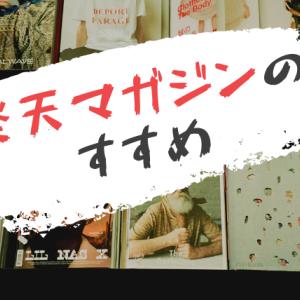 【楽天経済圏のすすめ】楽天マガジンがめちゃくちゃおすすめな件