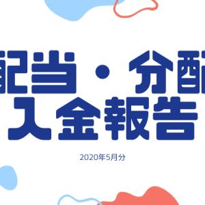 【分配入金報告】2020年5月分の分配金は7,110円!スタジオアタオ&ツインバードより
