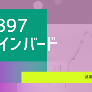 【株人生初】コロナ需要でツインバードが3連続ストップ高!銘柄分析&紹介