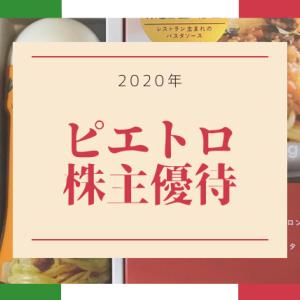 【2020】ピエトロの株主優待が届きました!ドレッシング&パスタソースなど