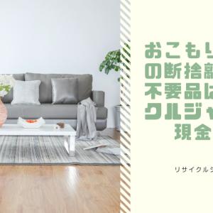 おこもり期間中の断捨離で出た不要品はリサイクルジャパンで現金化!