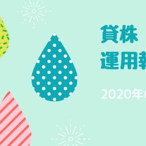 【貸株】2020年6月分の貸株サービスからの入金額は2,832円でした