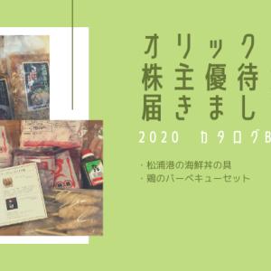 【2020】オリックス のカタログ(Bコース)で選んだ海鮮丼の具と鶏のバーベキューセットが届きました