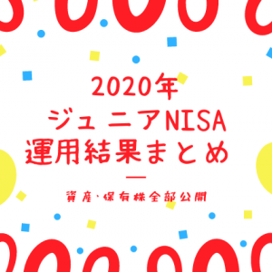 【ジュニアNISA】2020年の運用結果まとめ