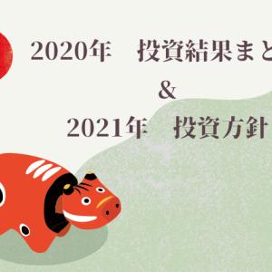 【資産公開】2020年の投資結果と資産まとめ&2021年の投資方針