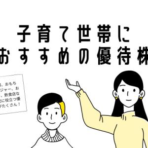 【2021】家計が助かる!子育て世帯におすすめの優待株まとめ