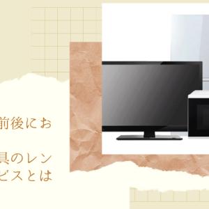 【PR】引っ越し前後におすすめ!家電や家具をレンタルしてお得に新生活