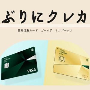 8年ぶりにクレジットカードを作りました【三井住友ナンバーレスゴールド】