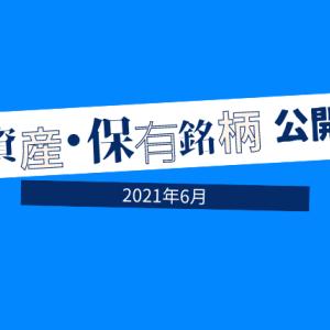【資産公開】2021年6月の資産と持ち株を全公開