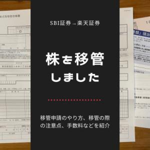 【SBI証券→楽天証券】個別株を移管申請!無料で簡単にできました