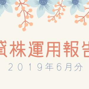 【貸株】2019年6月分の貸株金利は2,611円!金利は低下中?