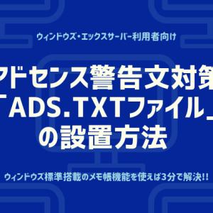 【Windows・エックスサーバー利用者向け】「ads.txt ファイル」は、ウィンドウズ標準搭載のメモ帳機能を使って超簡単に作成できる