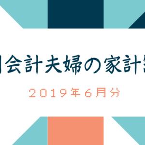 【共働き・夫婦別会計・子供1人】30代ワーママの家計簿を公開(2019年6月分)