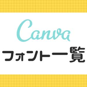 【Canva】おすすめ日本語フォント一覧!雰囲気に合った文字を選んでアイキャッチをイメージアップしよう