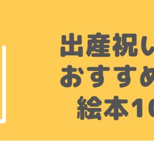 出産祝い・ファーストブックに!おすすめ絵本10選【全てボードブック】