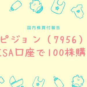 【ピジョン(7956)】100株、NISA口座で購入!
