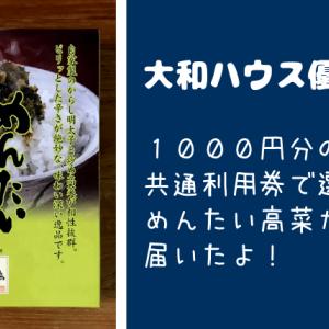 【大和ハウス(8591)】優待で選んだめんたい高菜が届きました