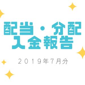 【配当・分配入金報告】1000円分購入している毎月分配型の投資信託から、56円の分配金!(2019年7月分)