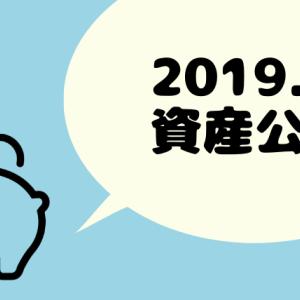 【資産公開】株取引を始めて1年8か月!2019.7月末現在の資産と持ち株を全公開