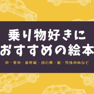 【0・1・2歳向け】車・乗り物好きにおすすめの絵本19選(ジャンル別)