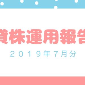 【貸株】2019年7月分の貸株金利は2,723円!貸株の方が配当より良い?!