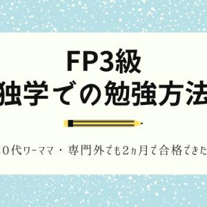 【2019】FP3級、合格しました!ママでも独学で2ヵ月頑張れば合格できたよ!勉強法紹介