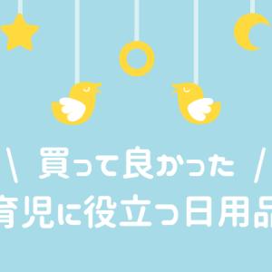 【買って良かった】育児に使える日用品ベスト5(赤ちゃん期)