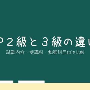 【FP2級と3級の違い】試験内容・受講料・勉強科目などを比較