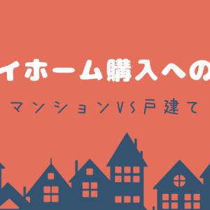【マイホーム】マンションor戸建て、共働き夫婦の我が家の場合