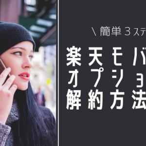 【オプション解約方法】楽天モバイルの初期オプション「つながる端末補償」を解約したら、利用料金が千円台に!