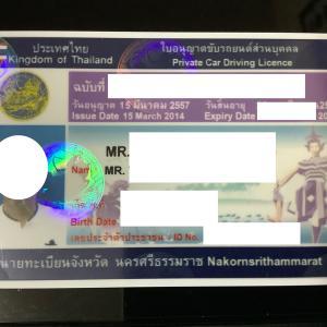 タイの免許証更新 1年→5年→今回(5年)