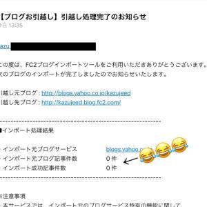 Yahoo!ブログからFC2ブログ経由ではてなブログへ引越し。