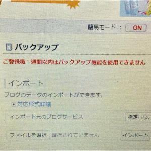 Yahoo!ブログからFC2ブログ経由ではてなブログへ引越し。Part2