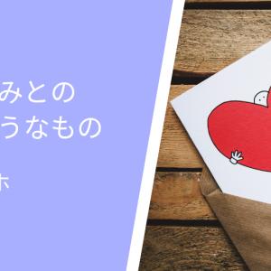 幼なじみとの恋を集めた『夏が僕を抱く』豊島ミホ