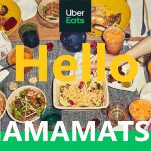 Uber Eats(ウーバーイーツ)浜松エリアガイド