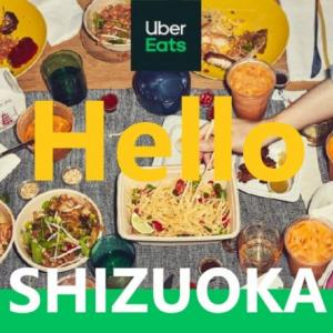 Uber Eats(ウーバーイーツ)静岡エリアガイド