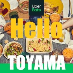 Uber Eats(ウーバーイーツ)富山エリアガイド