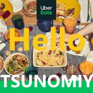 Uber Eats(ウーバーイーツ)宇都宮エリアガイド