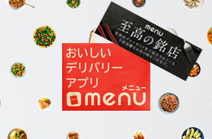 menuデリバリー加盟店 気になるお店【厳選50選】
