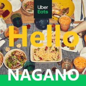 Uber Eats(ウーバーイーツ)長野エリアガイド