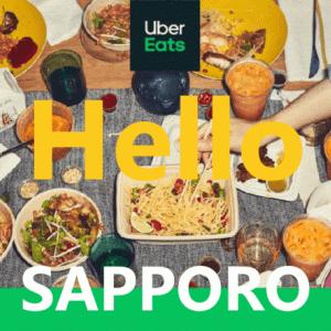 Uber Eats(ウーバーイーツ)札幌エリアガイド