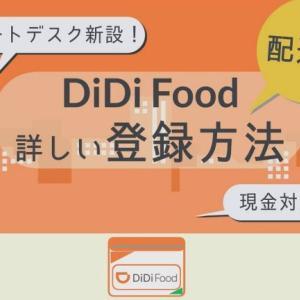 DiDiフード(ディディ)配達パートナーの新しい登録方法と変更点を詳しく解説