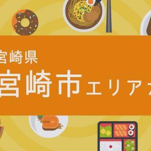 Uber Eats(ウーバーイーツ)宮崎エリアガイド