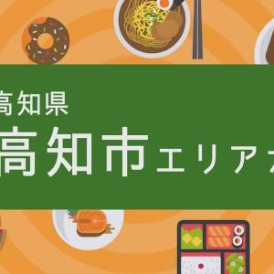 Uber Eats(ウーバーイーツ)高知エリアガイド