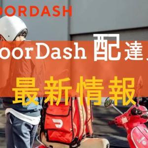 DoorDash(ドアダッシュ)配達員の最新情報まとめ!読めばダッシャーが解る
