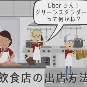 Uber Eats(ウーバーイーツ)飲食店の出店方法 レストランパートナーの始め方